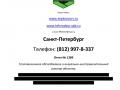 Тепловизионный отчет - лист (1)