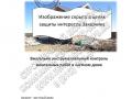 Отчет стройконтроль пример (1)