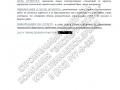Отчет стройконтроль пример (3)