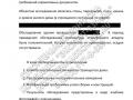 Отчет стройконтроль пример (4)