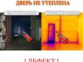 дефект уплотнения двери