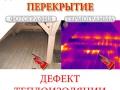 Тепловизионное обследование межэтажного перекрытия