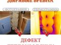 Проверка тепловизором бревенчатого дома