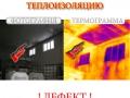 Тепловизором выявлен дефект теплоизоляции