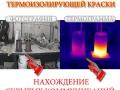 Проверка термостойких красок тепловизором