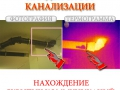 тепловизионная инспекция систем канализации