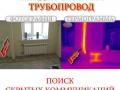 Тепловизионное нахождение скрытых трубопроводов