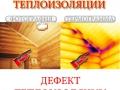 Проверка теплового контура дома тепловизором