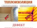 Проверка теплоизоляции тепловизором