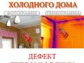 Промерзание углов дома - выявление тепловизором