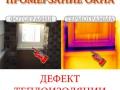Проверка тепловизором балконной двери