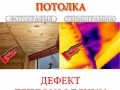 Промерзание потолка