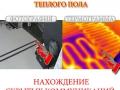 Тепловизионный осмотр линий теплого пола