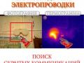 Определение избыточного нагрева электрических разветвительных коробок