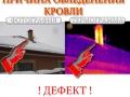 Тепловизионный осмотр трубы дымохода на предмет прогара