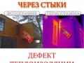Утечки тепла в углах дома - обнаружены тепловизором
