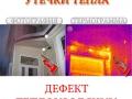 Дефект теплового контура определяется тепловизором