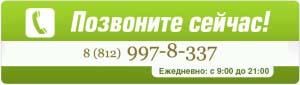 телефон Эксперт-Взгляд