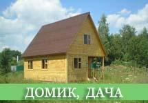 Комплексная проверка дома от 50 до 150 м2