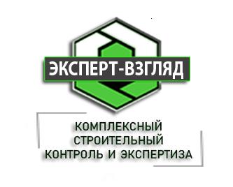 Строительный контроль ЭКСПЕРТ-ВЗГЛЯД (Санкт-Петербург, Екатеринбург)