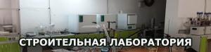 строительная лаборатория