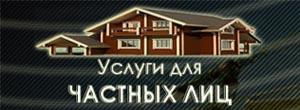 Технический надзор и строительный контроль  для частных лиц