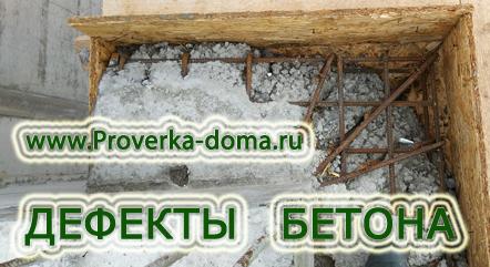 Дефекты бетона