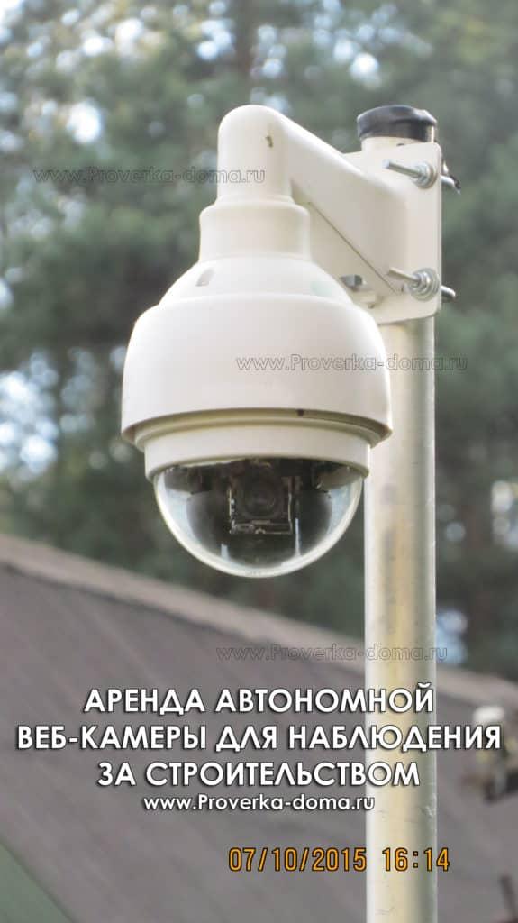 веб камера для наблюдения за стройкой