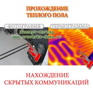 поиск трубопроводов с помощью тепловизора