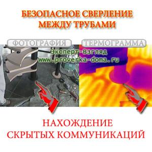 проверка протечек с помощью тепловизора