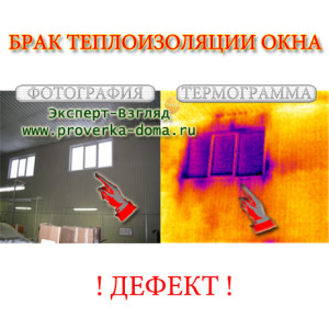 Тепловизионное обследование - брак теплоизоляции окна