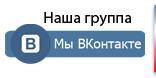 Строительный контроль группа вконтакте