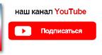 Строительный контроль канал Youtube